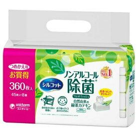 ユニ・チャーム シルコット 除菌ウェットティッシュ ノンアルコールタイプ 詰替 45枚×8個入り(計360枚入り)