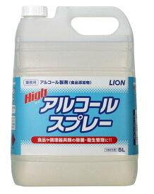 【送料込】 ライオンハイジーン ハイアルコールスプレー 5L 業務用サイズ (高濃度アルコール) (4903301009832)