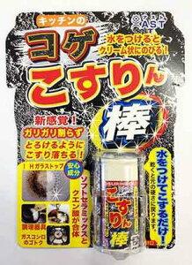 アスト キッチンのコゲ こすりん棒 1個 (約2.1×2.1×5cm) キッチンの汚れを強力に落とす (台所・掃除・汚れ落とし) (4995742003180)