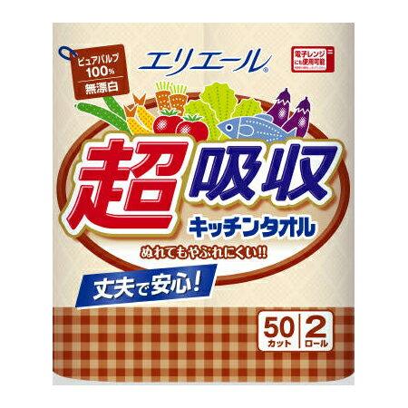 エリエール 超吸収キッチンタオル無漂白(50カット)(内容量:50枚) /大王製紙 ペーパータオル
