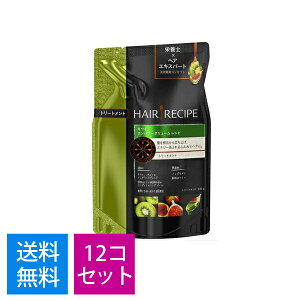 【送料込】ヘアレシピキウイエンパワーボリュームレシピ トリートメント 詰替12点セット HAIR RECIPE
