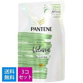 【送料無料・まとめ買い×3個セット】P&G PANTENE パンテーン ミー ミセラー ボリューム シャンプー 詰替用 350ml