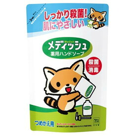 牛乳石鹸共進社 メディッシュ 薬用ハンドソープ 詰替220ml