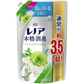 P&G レノア 本格消臭 フレッシュグリーンの香り つめかえ用 超特大サイズ 1460ml 柔軟剤
