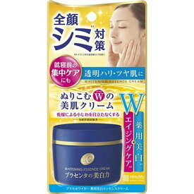 明色化粧品 プラセホワイター 薬用 美白エッセンスクリーム 55g