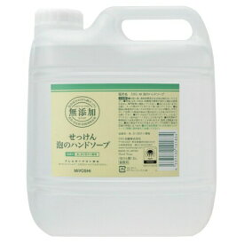 ミヨシ石鹸 業務用 無添加せっけん 泡のハンドソープ 詰替 専用ノズル付き 3L