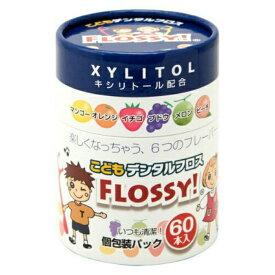 UFCサプライ こどもデンタルフロス FLOSSY! 60本入