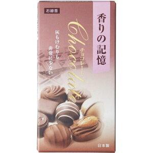 カメヤマ 孔官堂 香りの記憶 チョコレート バラ詰 100g 線香