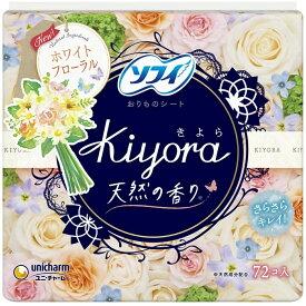 ユニチャーム(ユニ・チャーム) ソフィ Kiyora きよら フレグランス ホワイトフローラルの香り 72枚入