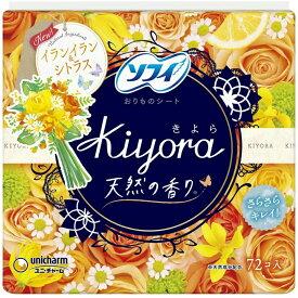 ユニチャーム(ユニ・チャーム) ソフィ Kiyora きよら フレグランス フローラル&シトラスの香り 72枚入
