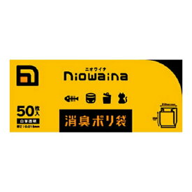 【送料込】日本サニパック SS01 ニオワイナ 消臭袋 白半透明 50枚入 1個