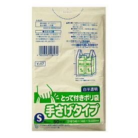 【送料込】 日本サニパック Y-17 とって付きポリ袋 S 白半透明 50枚入 1個