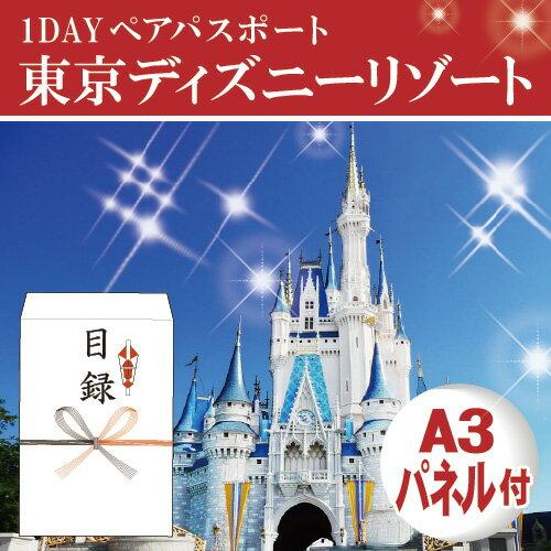 【送料無料・あす楽】二次会 景品 東京ディズニーリゾート1DAYパスポートぺアチケット、ディズニーランド、景品、二次会 景品、ビンゴ、目録、ディズニーチケット、ポイント5倍、セット