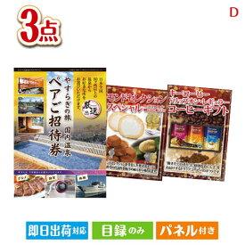 【日帰り】全国から選べる温泉旅行 エグゼタイム【Part3】 3点セットD