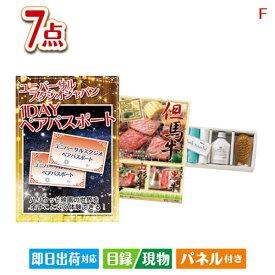 あす楽 二次会 景品 USJユニバーサルスタジオジャパン 1DAYペアチケット 7点セットF 景品 目録 セット 新年会 ビンゴ