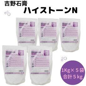 【期間限定!全品送料無料!】吉野石膏 ハイストーンN 5kg 1kg×5袋 石膏 アロマストーン制作 小分け
