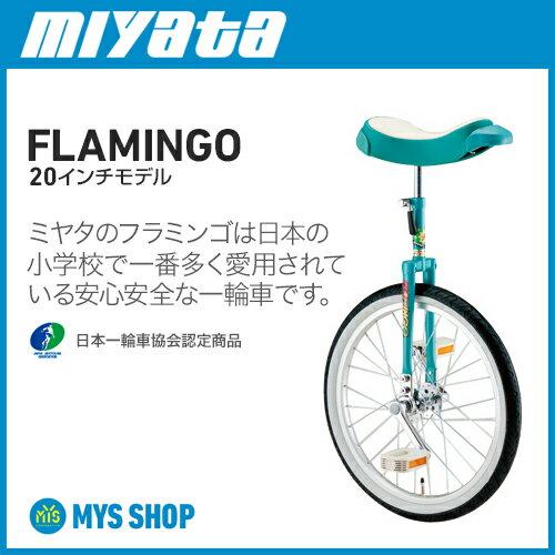 【競技用一輪車】ミヤタフラミンゴ(20インチ)日本一輪車協会認定品 ベルマーク参加商品【F207】