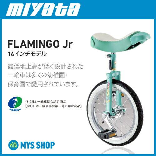 【競技用一輪車】ミヤタフラミンゴジュニア(14インチ)日本一輪車協会認定品 ベルマーク参加商品【FJ1422】