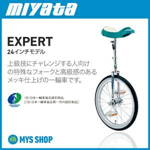 【競技用一輪車】ミヤタエキスパート(24インチ)日本一輪車協会認定品【FX249】