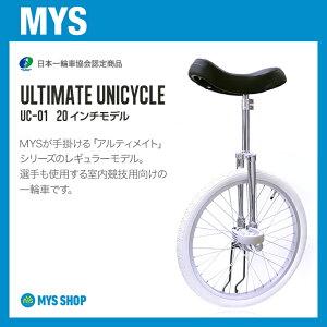 【競技用一輪車】MYSULTIMATEUNI01室内競技用(20インチ)MYSオリジナルモデル【UC-01】