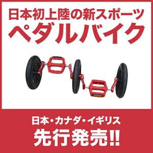 ペダルバイク日本初上陸のNEWスポーツ!!【PB-001】