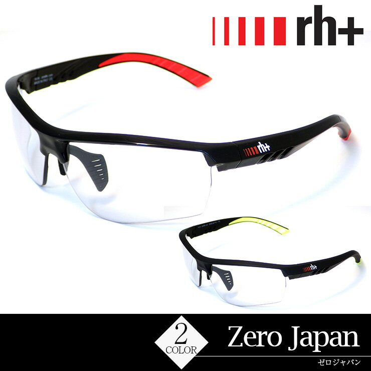 rh+ アールエイチプラス zerorh+ サングラス スポーツサングラス クリアレンズ 調光レンズ NXTハードレンズ アウトドア サイクル スキー 大人 Zero Japan(ゼロ ジャパン)
