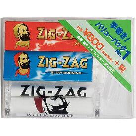 【数量限定】ZIG-ZAG ジグザグ 手巻きタバコ 巻器、フィルターと巻紙セット zigzag 手巻きたばこ バリューパックNo.1