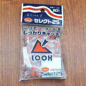 【節煙、健煙のために】LOOK ルック セレクト 25 やに取り ミニ パイプ 20本入 携帯ケース付