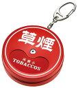 たばこ屋さん 煙草 喫煙所 丸型 携帯灰皿 キーホルダー付 ペンギンライター
