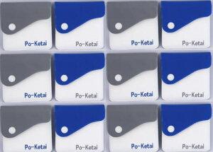 12個セット TTS社製 ポケット灰皿 ソフト携帯灰皿 ポケタイ 携帯灰皿 Po-Ketai 使い捨て