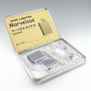 Marvelous マーベラス オイルライター typeB サテン キットモデル 送料無料