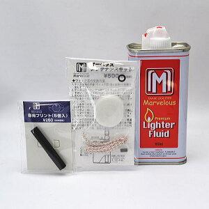 【消耗品3点セット】Marvelous マーベラスオイルライター用 オイル缶100ml・フリント・メンテナンスキット