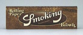 Smoking スモーキング 手巻きタバコ用 巻紙50枚入 No.8 ブラウン Brown 手巻きタバコ ペーパー Unbleached 1 1/4 78mm
