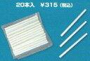 【春山商事】BC 3ミリフィルター 20本入 チャック式の透明袋入