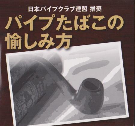 【日本パイプクラブ連盟 推奨】パイプたばこの愉しみ方 動画DVD