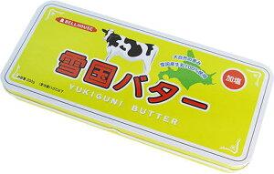 【缶ペンケース】雪国バター デザイン柄 ブリキ缶 カンペンケース