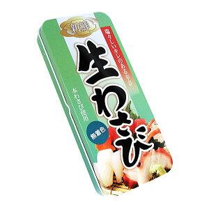 【缶ペンケース】わさび デザイン柄 ブリキ缶 カンペンケース