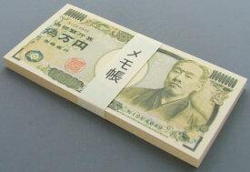 パロディー 偽札メモ帳 リアルですが、1千万円札メモ帳です。偽万円札