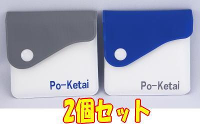 【TTS社製】ポケット灰皿 ソフト携帯灰皿 ポケタイ2個セット Po-Ketai
