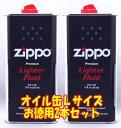 【お徳用2本セット】ZIPPO 純正オイル缶 大 Lサイズ 355ml/zippo ライター