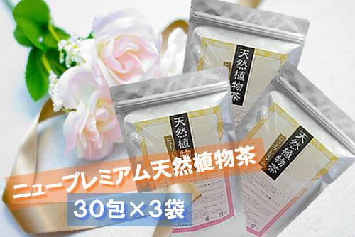 ニュープレミアム天然植物茶90日分