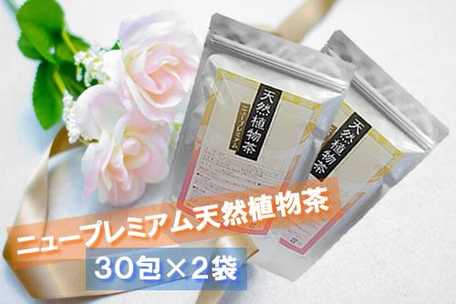 ニュープレミアム天然植物茶 60日分