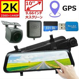 2020 最新 GPS ドライブレコーダー ミラー 前後 バックカメラ 2k 1080P 地デジへ干渉無し 10インチ デジタルインナーミラー タッチパネル 全画面モニター LED信号対応 日本語説明書 取付ガイド 安心保証 32GB