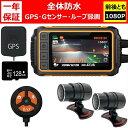 バイク用 ドライブレコーダー 全体防水 前後2カメラ GPS フルHD1080P 200万画素 150°広角 SONYセンサー 暗視機能 3イ…