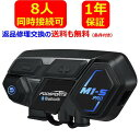 FODSPORTS バイク インカム M1-S Pro 最大8人同時通話 Bluetooth4.1 強い互換性 連続使用20時間 日本語音声案内 マル…