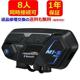 FODSPORTS バイク インカム M1-S Pro 最大8人同時通話 Bluetooth4.1 強い互換性 連続使用20時間 日本語音声案内 マルチデバイス接続 BTヘッドセット インターコム 防水 インカム バイク HI-FI音質 Siri/S-voice バイク用インカム ワイヤレス 日本語説明書 技適認証済み