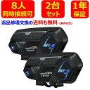 (2台セット) FODSPORTS バイク インカム M1-S Pro 最大8人同時通話 Bluetooth4.1 強い互換性 連続使用20時間 日本語音…