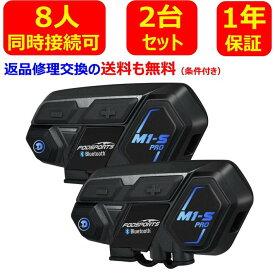 (2台セット) FODSPORTS バイク インカム M1-S Pro 最大8人同時通話 Bluetooth4.1 強い互換性 連続使用20時間 日本語音声案内 ヘッドセット インターコム 防水 インカム HI-FI音質 Siri/S-voice バイク用インカム ワイヤレス 日本語説明書 技適認証済み