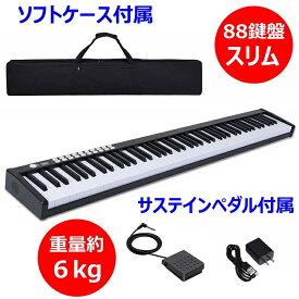 電子ピアノ 88鍵盤 88鍵 キーボード サスティンペダル付属 スリムボディ MIDI USB MIDI対応 長時間連続利用可能 本物ピアノと同じ 奥行きわずか17cm 練習 初心者 大人 子供 お勧め