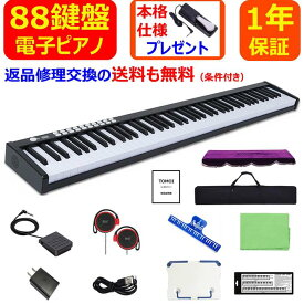電子ピアノ 88鍵盤 88鍵 キーボード MIDI 卓上譜面台 ペダル ソフトケース ピアノカバー イヤホン ピアノクロス 鍵盤シール 楽譜クリップ 練習 初心者